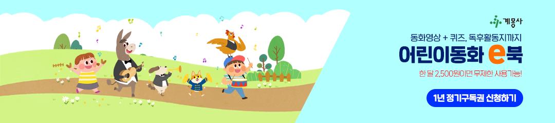 어린이동화 e-Book